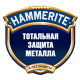 Хамерайд